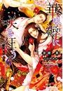 華は褥に咲き狂う (6)〜恋と闇〜
