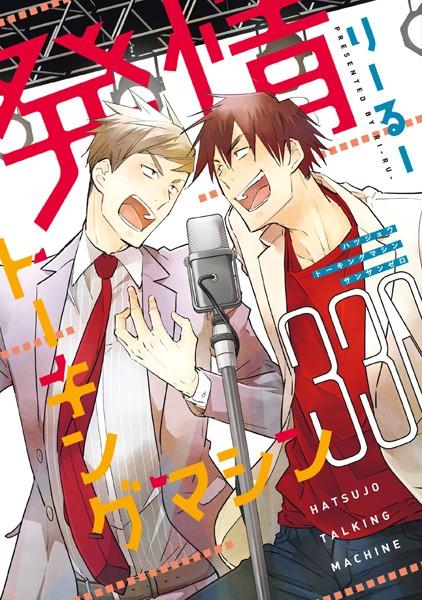 【恋愛 BL漫画】発情トーキングマシン330