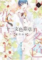 十二支色恋草子〜蜜月の章〜