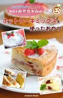 ホットケーキミックスを使ったおやつ・レシピ