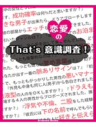 That's 恋愛の意識調査