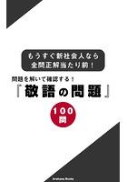 問題を解いて確認する!『敬語の問題100』もうすぐ新社会人なら全問正解当たり前!