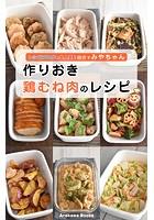作りおき鶏むね肉のレシピ