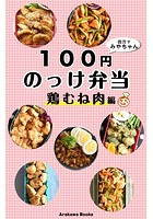 100円のっけ弁当〜鶏むね肉編・レシピ by四万十みやちゃん