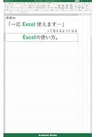 面接de「一応Excel使えます…」って言えるようになるエクセルの使い方。