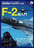 F-2超入門