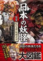 日本の妖怪完全ビジュアルガイド