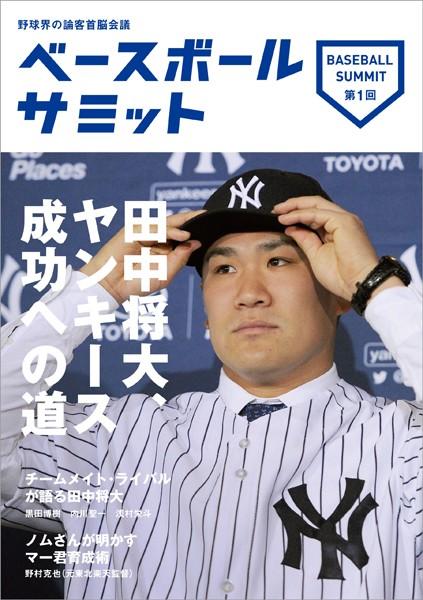 ベースボールサミット 第1回 田中将大、ヤンキース成功への道