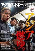 アジアフットボール批評