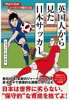英国人から見た日本サッカー