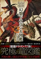 幻想ドラゴン大図鑑