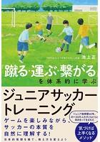 「蹴る・運ぶ・繋がる」を体系的に学ぶ ジュニアサッカートレーニング