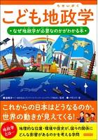 こども地政学 なぜ地政学が必要なのかがわかる本