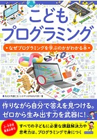 こどもプログラミング なぜプログラミングを学ぶのかがわかる本