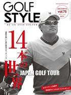Golf Style(ゴルフスタイル) 2014年 7月号