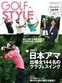 Golf Style(ゴルフスタイル) 2017年 9月号