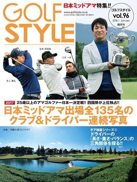 Golf Style(ゴルフスタイル) 2018年 1月号
