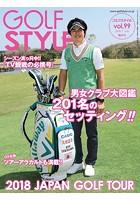 Golf Style(ゴルフスタイル) 2018年 7月号