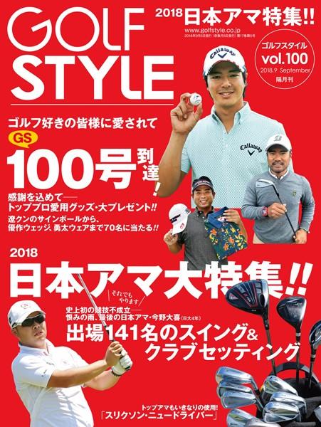 Golf Style(ゴルフスタイル) 2018年 9月号
