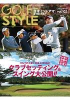 Golf Style(ゴルフスタイル) 2019年 1月号