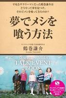 夢でメシを喰う方法〜サンクチュアリ出版トークイベントBOOK!〜