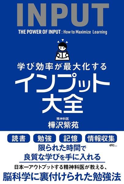 学び効率が最大化するインプット大全
