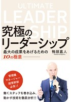 究極のリーダーシップ〜 最大の成果をあげるための10の極意