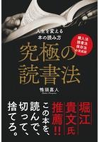 究極の読書法〜購入法・読書法・保存法の完成版