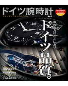 ドイツ腕時計