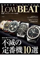LowBEAT