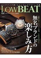 LowBEAT No.19