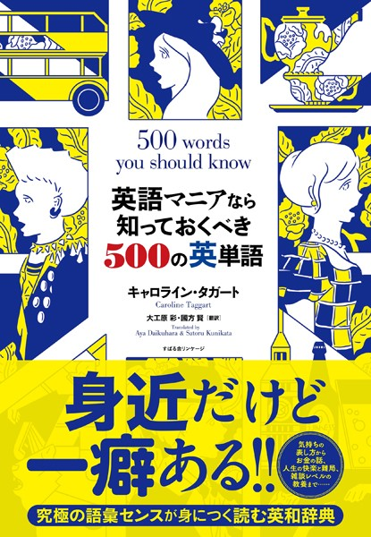 英語マニアなら知っておくべき500の英単語