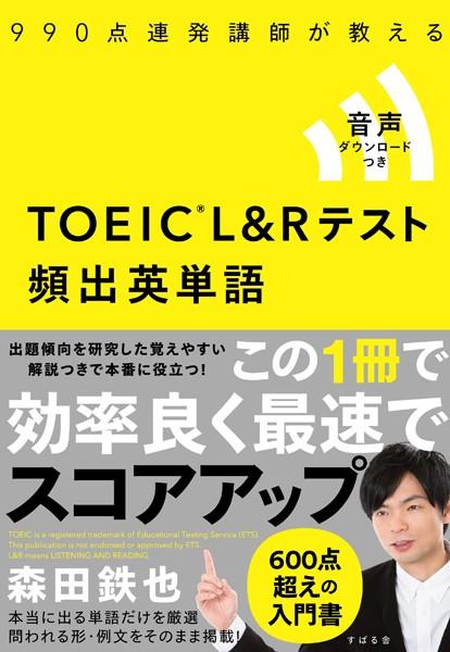 990点連発講師が教える TOEIC(R)L&Rテスト 頻出英単語