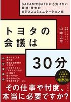 トヨタの会議は30分 〜GAFAMやBATHにも負けない最速・骨太のビジネスコミュニケーション術〜