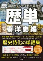 歴単 東洋史編〜語源からわかる英単語集