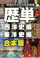 【合本版】歴単 西洋史編+東洋史編 〜語源からわかる英単語集