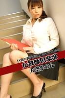 女教師倶楽部 大空かのん 巨乳の新米女教師をイジメたい!