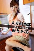 人妻倶楽部 椎名みくる お料理上手な若奥様