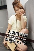 人妻倶楽部 希崎ジェシカ 美人若妻・秘密のアルバイト