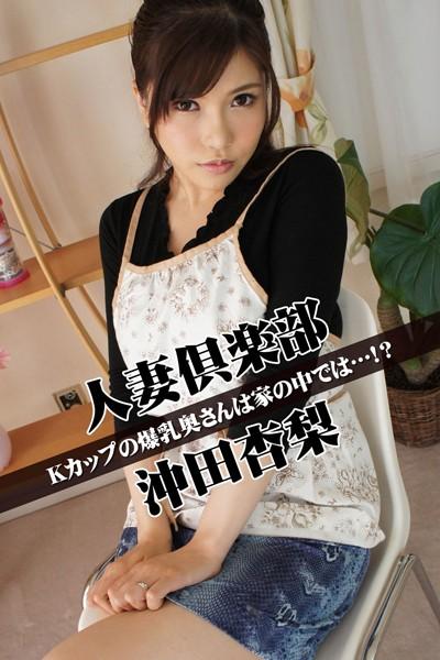 人妻倶楽部 沖田杏梨 Kカップの爆乳奥さんは家の中では…!?