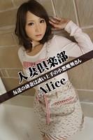 人妻倶楽部 Alice 友達の幼妻は誘い上手の小悪魔奥さん