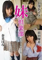 妹倶楽部 妹の育ちすぎた巨乳 春菜はな・長澤あずさ・前田優希