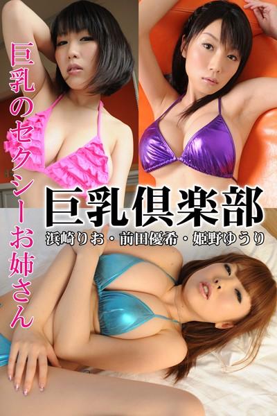 巨乳倶楽部 巨乳のセクシーお姉さん 浜崎りお・前田優希・姫野ゆうり