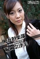 人妻倶楽部 堀口奈津美 夕暮れ時のセレブ妻 [完全版]