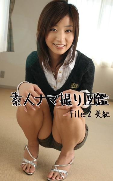 素人ナマ撮り図鑑 File.2 美紀