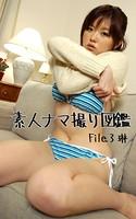 素人ナマ撮り図鑑 File.3 琳