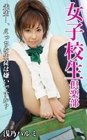 女子校生倶楽部 浅乃ハルミ 先生…、えっちな生徒は嫌いですか?
