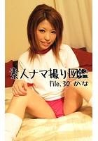 素人ナマ撮り図鑑 File.30 かな