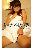 素人ナマ撮り図鑑 File.40 まゆ