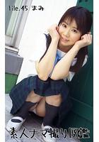 素人ナマ撮り図鑑 File.45 まみ